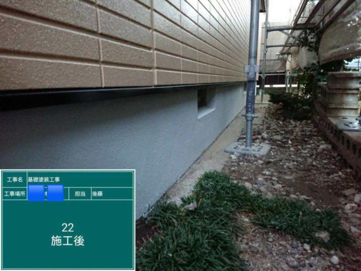 名古屋市北区S様邸基礎塗装工事