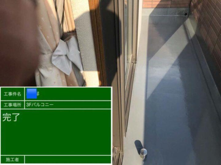 名古屋市北区T様邸ベランダ防水工事