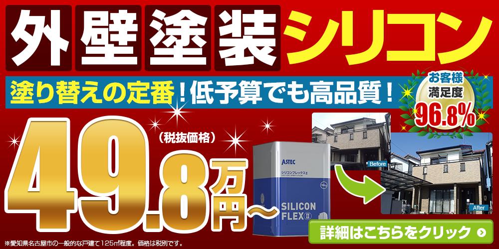名古屋市北区の外壁塗装&屋根専門店外壁塗装、外壁塗装シリコンプラン 手抜きは一切なし、高品質塗装プラン!