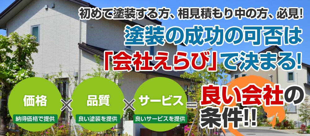 名古屋市北区の外壁塗装、屋根塗装の成功の可否は会社選びで決まります