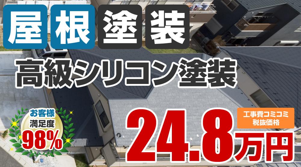 名古屋市北区の屋根塗装メニュー 高級シリコン塗装 24.8万円