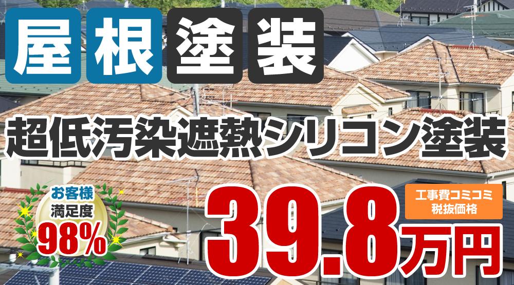 名古屋市北区の屋根塗装メニュー 超低汚染遮熱シリコン塗装 39.8万円