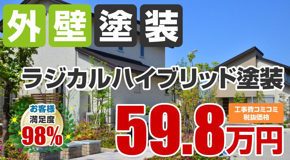 名古屋市北区の外壁塗装メニュー ラジカルハイブリッド塗装 59.8万円