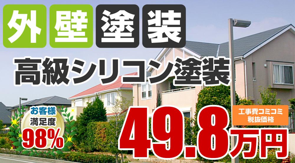 名古屋市北区の外壁塗装メニュー 高級シリコン塗装 49.8万円