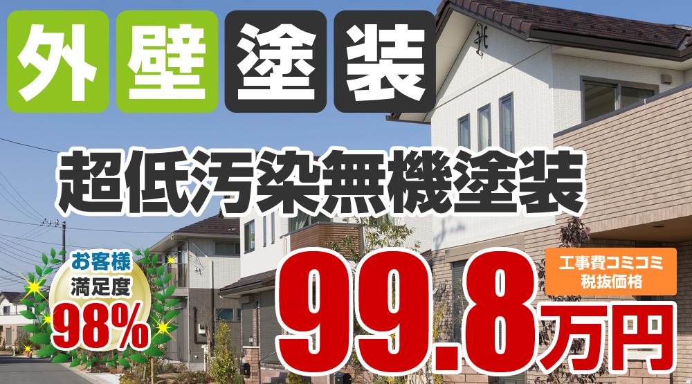 名古屋市北区の外壁塗装メニュー 超低汚染無機塗装 99.8万円