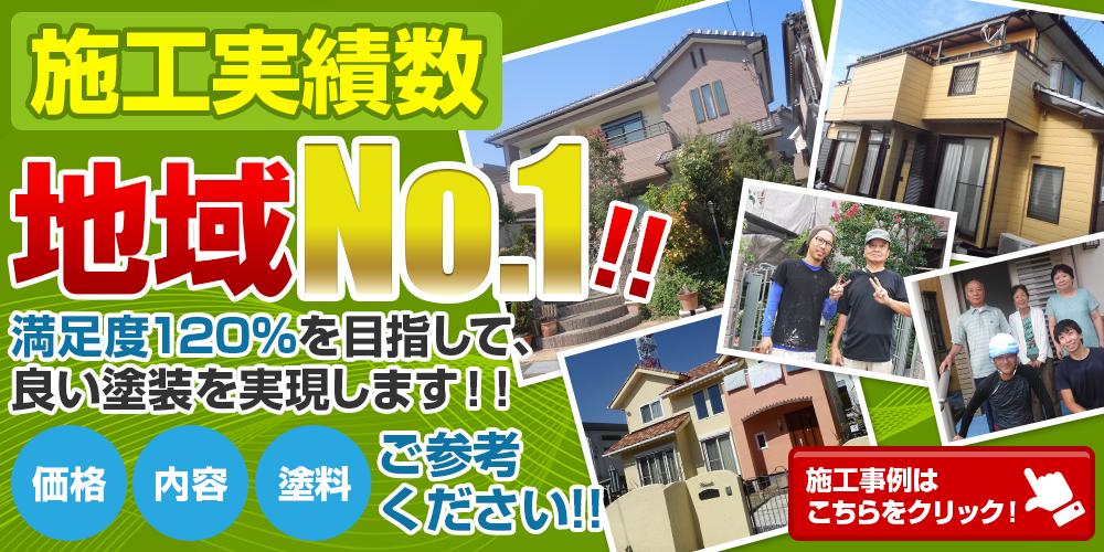 名古屋市北区の外壁塗装&屋根専門店 施工事例