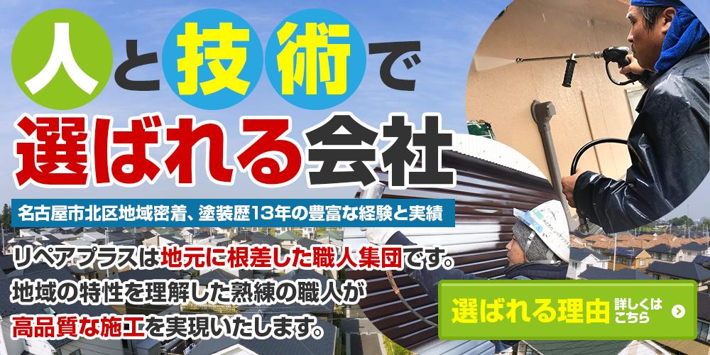 名古屋市北区の外壁塗装&屋根専門店 リペアプラスが選ばれる理由