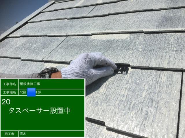 タスペーサー設置(屋根)