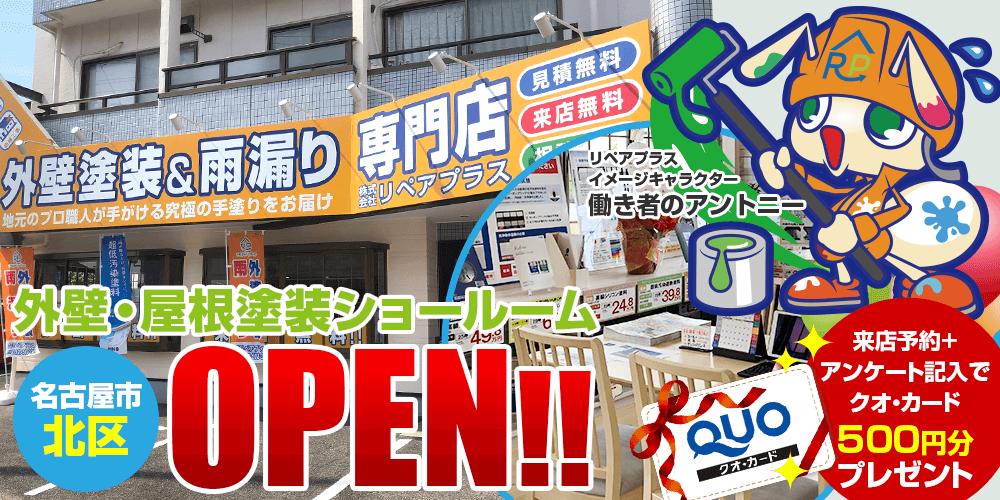 外壁塗装&屋根専門店、名古屋市北区の外壁塗装&屋根ショールームオープン