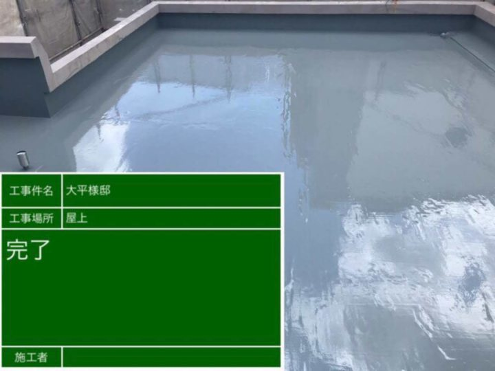 名古屋市中川区O様邸屋上・ベランダ防水工事
