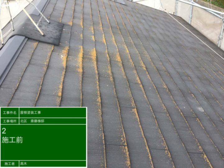屋根施工前