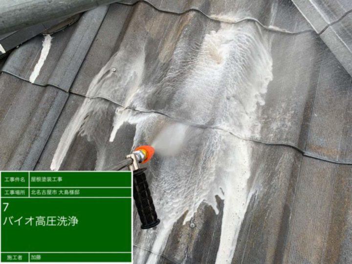 屋根 バイオ高圧洗浄