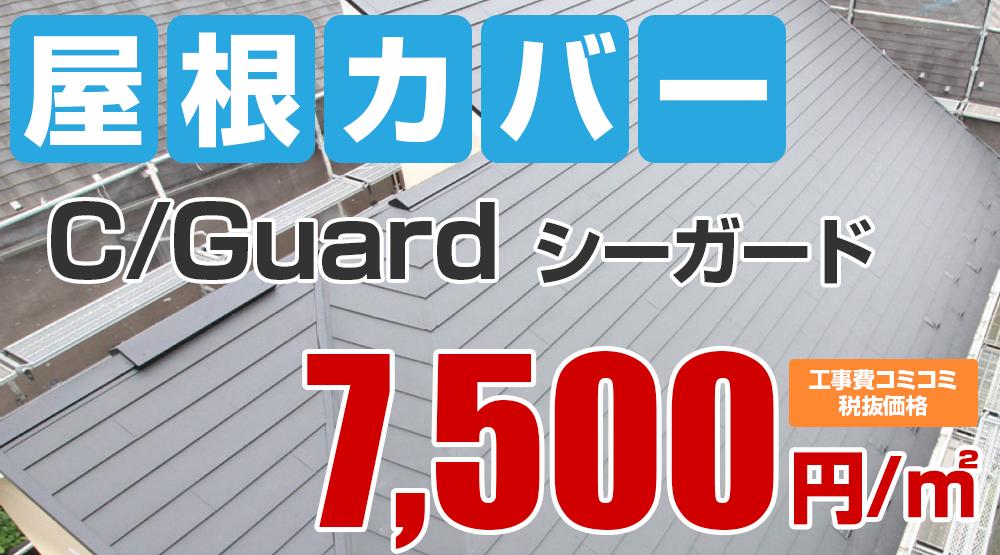 リペアプラスの屋根カバー工事メニュー シーガード7,500円/㎡(税込8,250円/㎡)