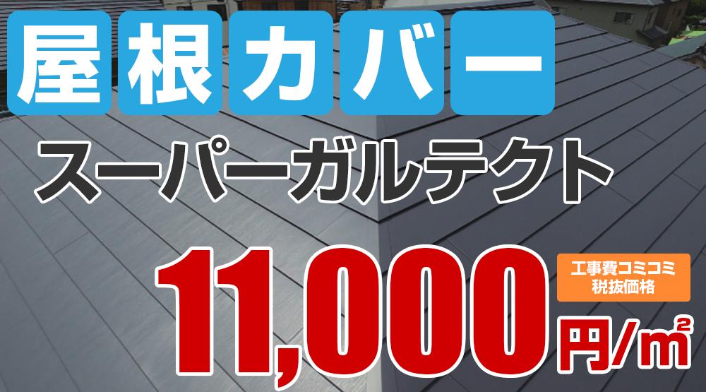 リペアプラスの屋根カバー工事メニュー スーパーガルテクト 11,000円~/㎡