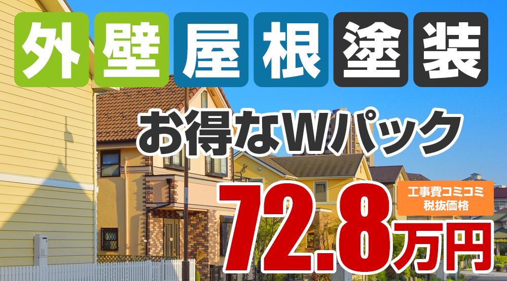 名古屋市北区の外壁+屋根シリコンW塗装パック72.8万円(税込80.08万円)