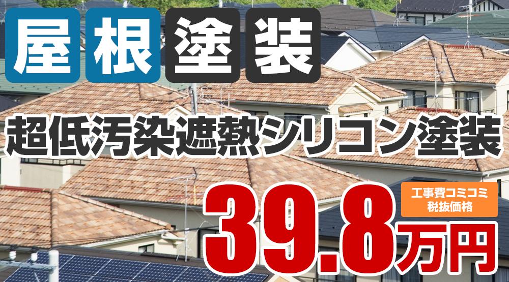 名古屋市北区の屋根塗装メニュー 超低汚染遮熱シリコン塗装39.8万円(税込43.78万円)