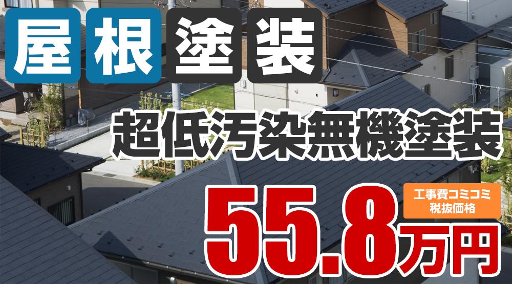名古屋市北区の屋根塗装メニュー 超低汚染無機塗装 55.8万円