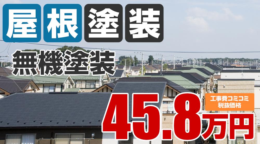 春日井市の屋根塗装メニュー 超低汚染無機塗装45.8万円(税込50.38万円)