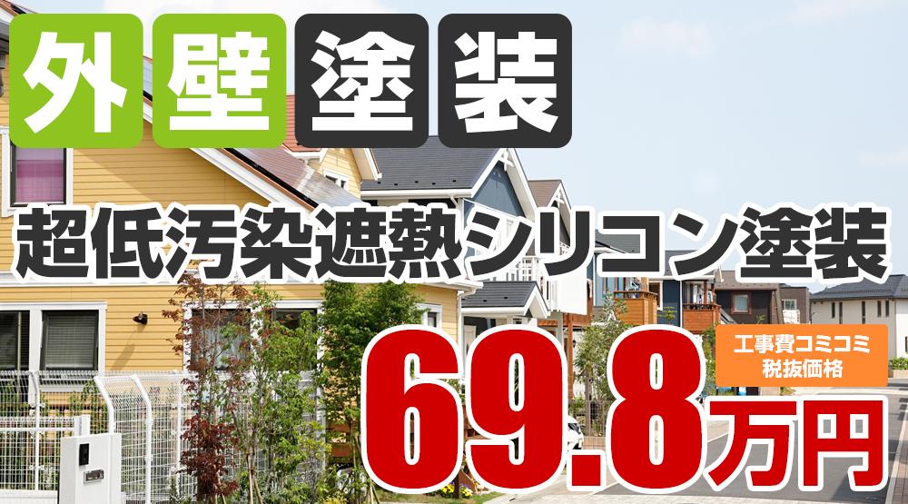 名古屋市北区の外壁塗装メニュー 超低汚染遮熱シリコン 69.8万円