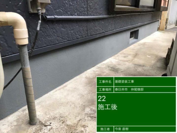 春日井市N様邸基礎塗装工事
