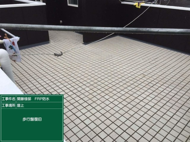 名古屋市東区S様邸屋上FRP防水工事