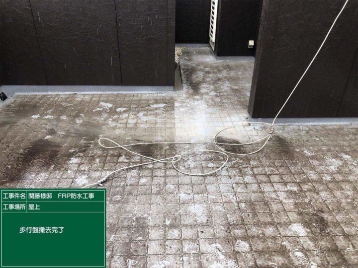 FRP防水 歩行盤撤去