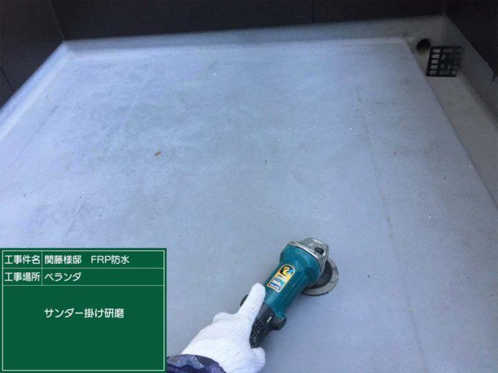 FRP防水 サンダー研摩