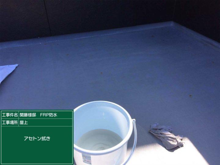 FRP防水 アセトン拭き