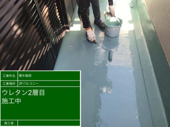 ベランダ防水 ウレタン2層目