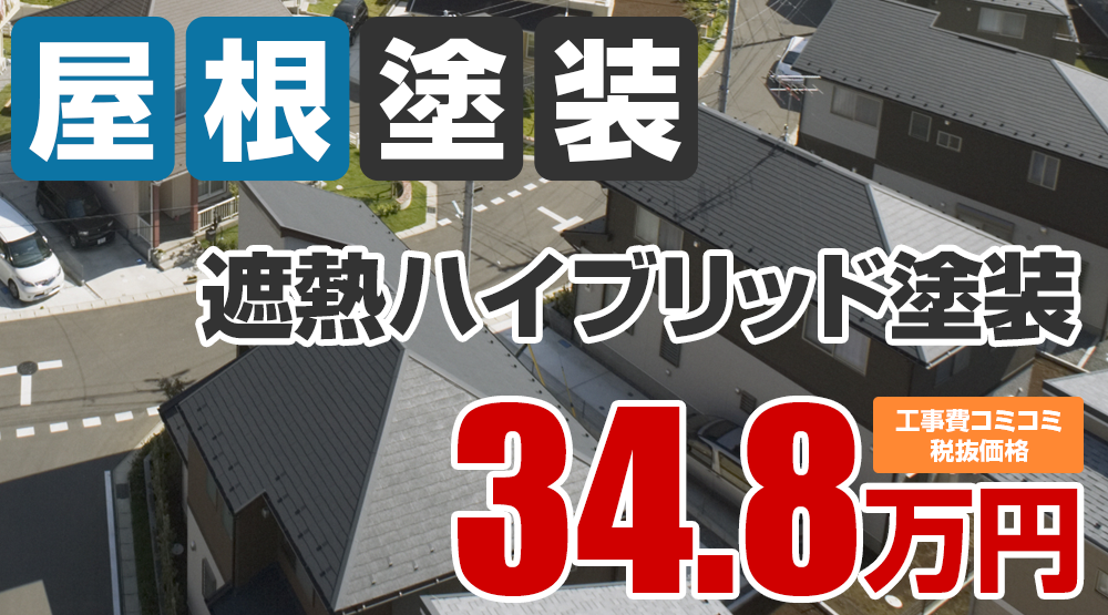 名古屋市北区の屋根塗装メニュー遮熱ハイブリッド塗装 34.8万円