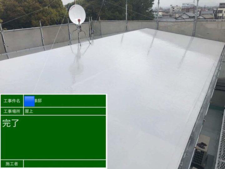 屋根防水 施工後