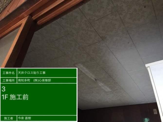 1階天井 施工前