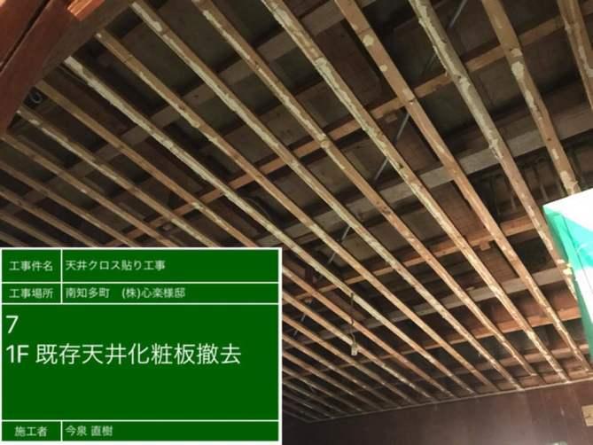 既存天井化粧板撤去