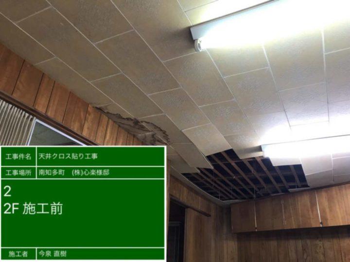2階天井 施工前