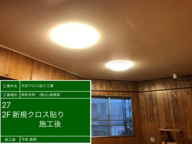 2階天井 施工後