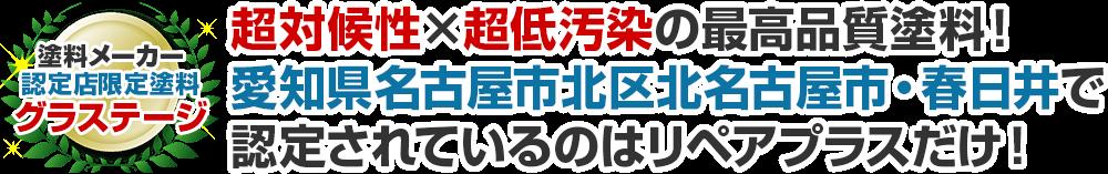 超対候性×超低汚染の最高品質塗料!  愛知県名古屋市北区・北名古屋市・春日井で認定されているのはリペアプラスだけ!!