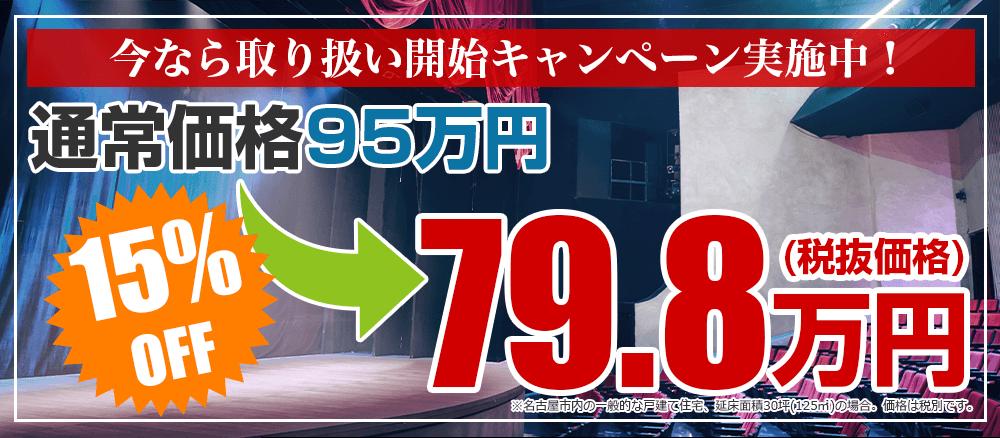 今なら取り扱い開始キャンペーン実施中!通常価格95万円のところ15%OFF79.8万円(税抜)