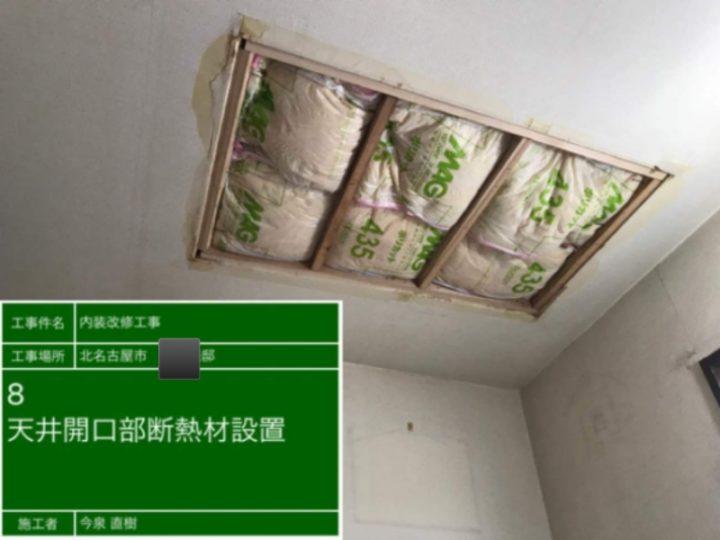 天井開口部断熱材設置