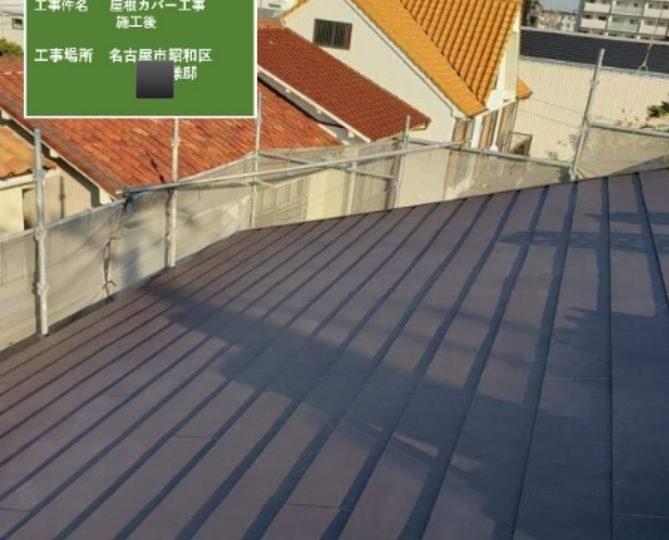 昭和区W様邸屋根修繕工事・施工事例
