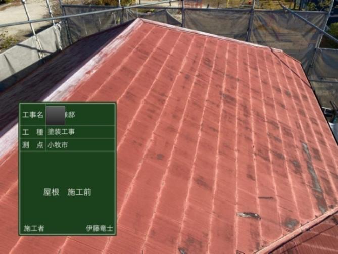 屋根塗装工事 施工前