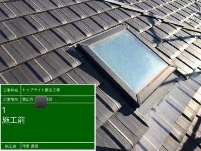 天窓改修工事 施工前