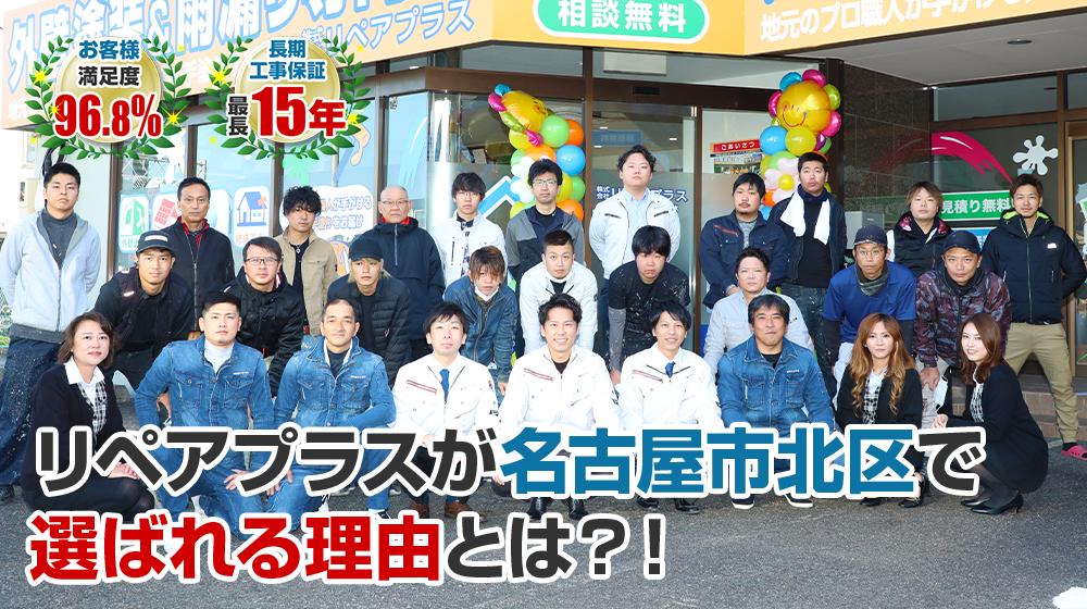 リペアプラスが名古屋市北区で選ばれる理由とは?!