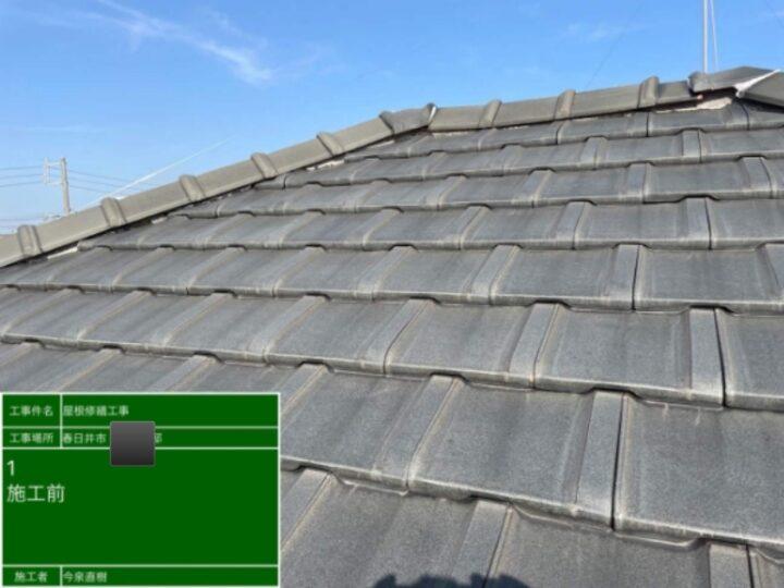 屋根修繕 施工前