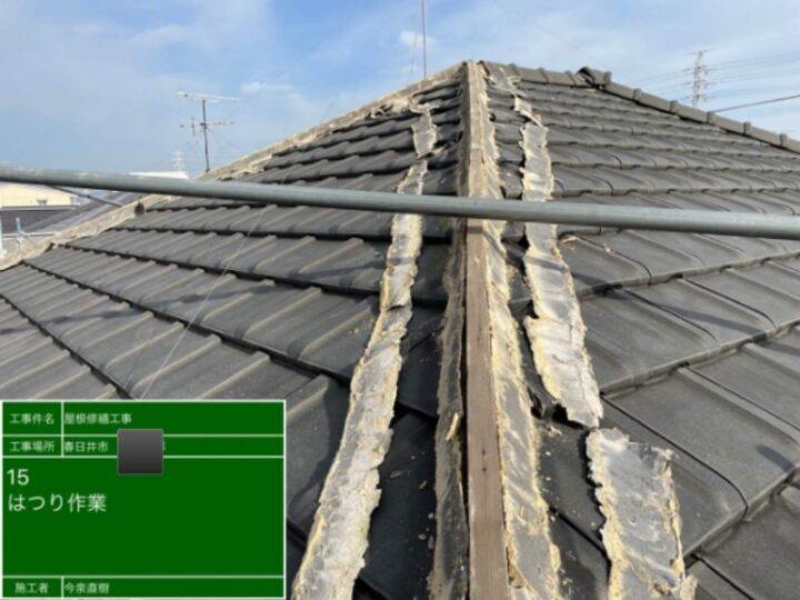 屋根 はつり作業