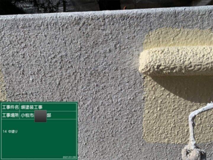 擁壁 中塗り