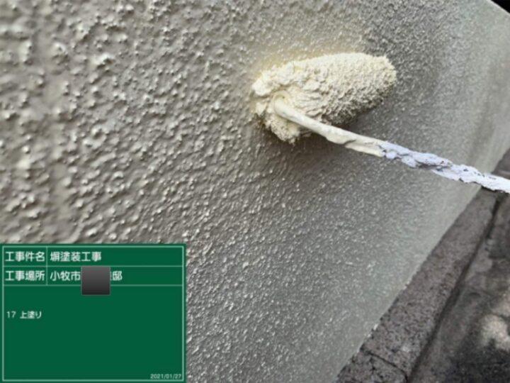 擁壁 上塗り