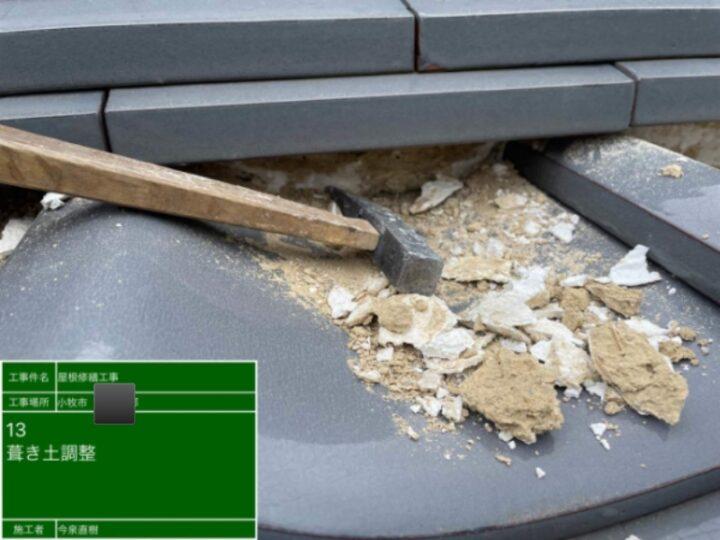 屋根 葺き土調整