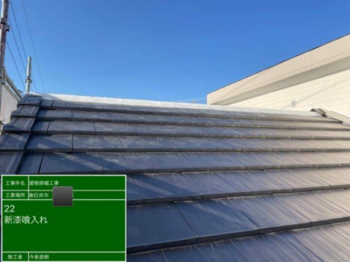屋根 新漆喰入れ