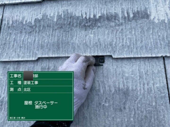 屋根 タスペーサー設置