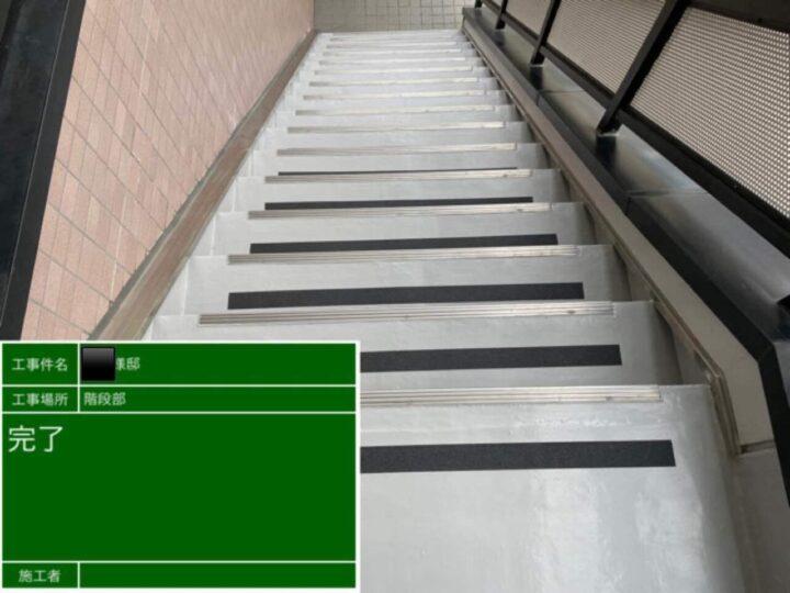階段 防水施工後